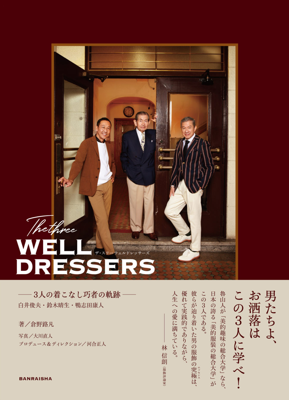 The three WELL DRESSERS