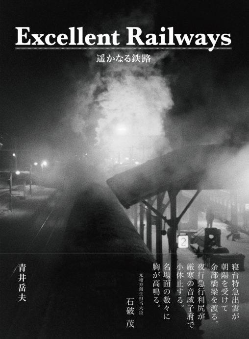 Excellent Railways