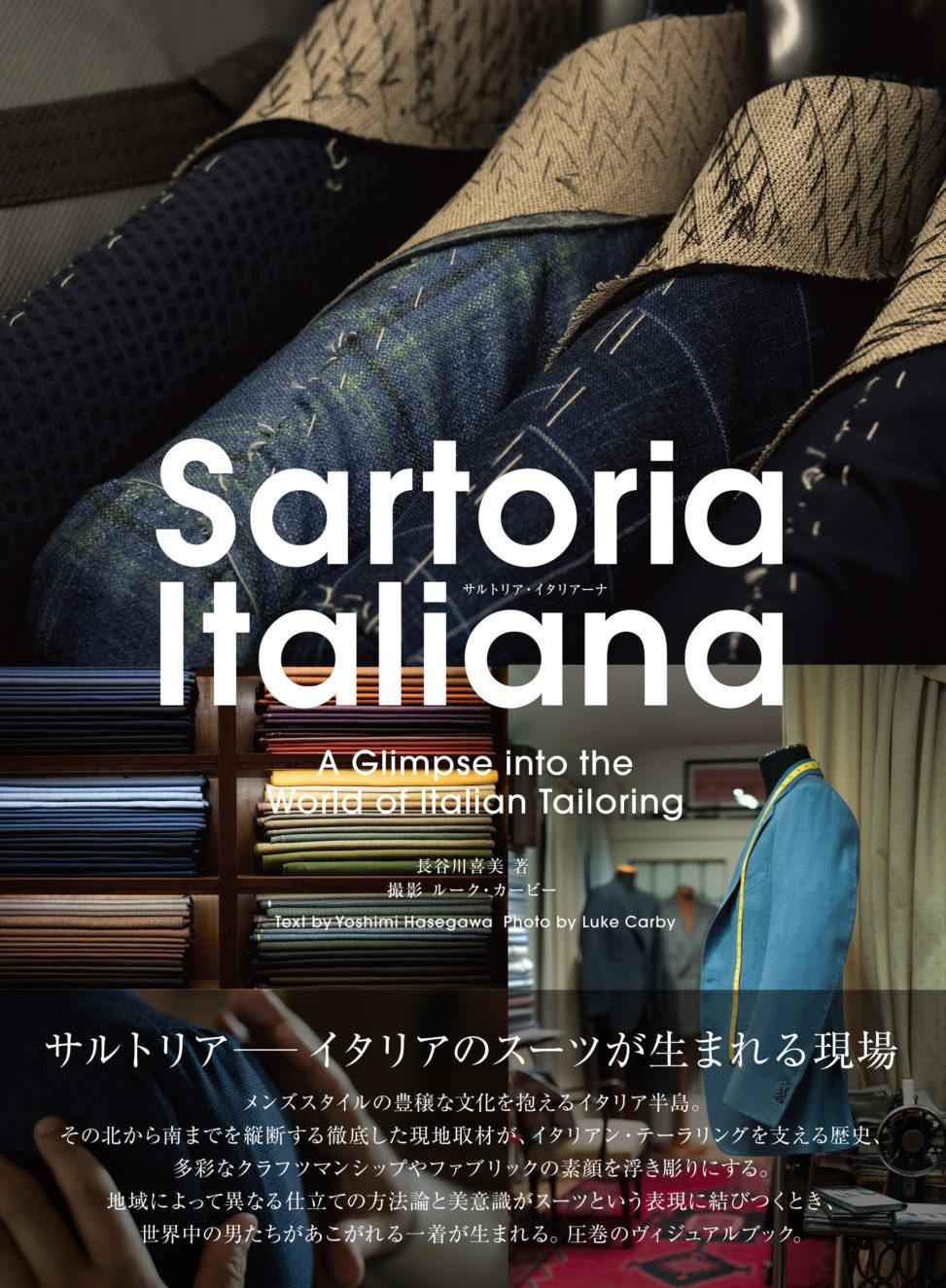 SARTORIA_ITALIANA