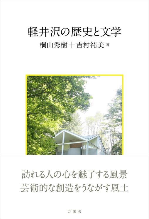 軽井沢の歴史と文学
