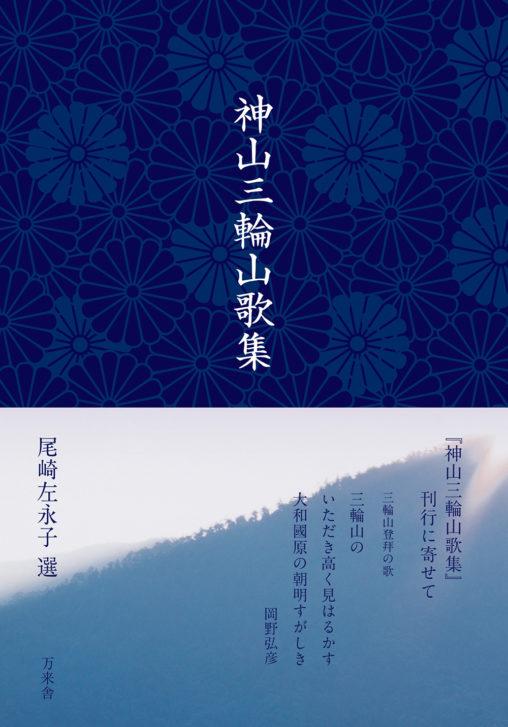 神山三輪山歌集