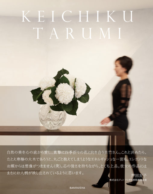 keichiku_tarumi